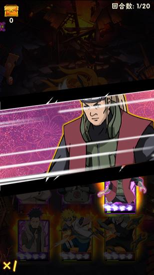 《火影忍者-忍者大师》游戏截图 (1)