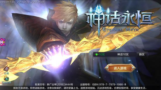 《神话永恒》游戏截图