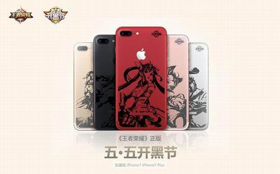 《王者荣耀》五·五开黑节专属定制iPhone7系列机型