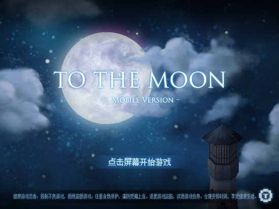 《去月球》游戏截图