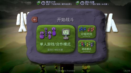 《炸弹小分队》游戏截图 (2)