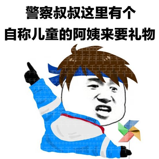 表情荣耀斗图表情第151期儿童节王者_9有毒信表情包微退闪图片