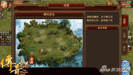 《传奇世界手游》新地图 栖凤灵岛地图介绍