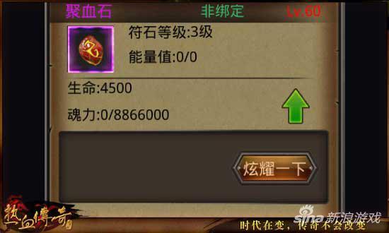 新增的符石玩法给玩家带来了一定战斗力的提升