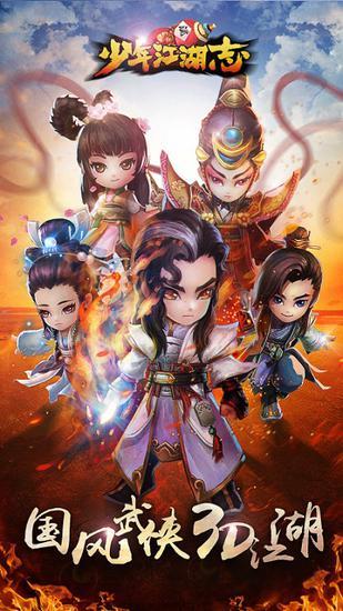 图2:国风武侠,3D江湖