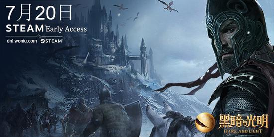《黑暗与光明》抢先体验版7月20日正式上线S