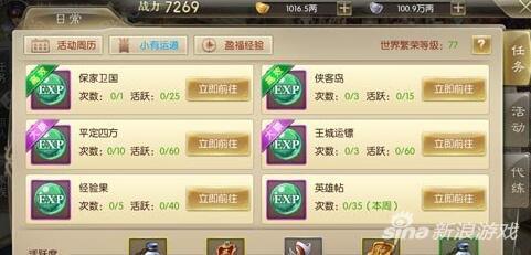 征途2手游侠客岛玩法介绍