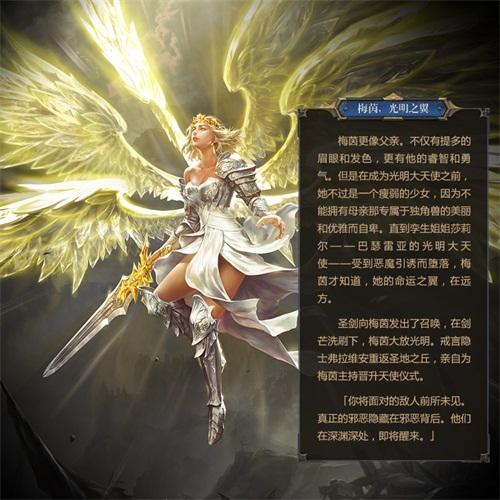 梅茵,光明之翼
