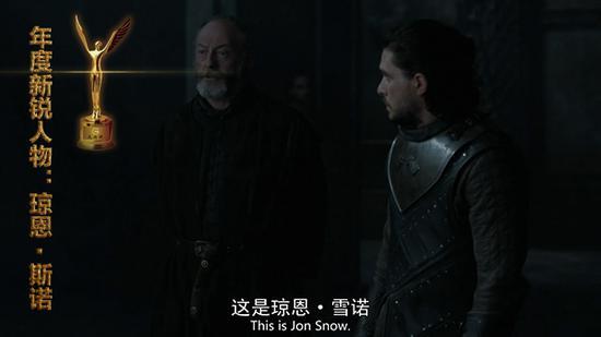 """""""这是琼恩·斯诺……他是北境之王。"""""""