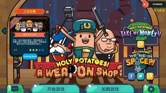 《看!土豆们的武器工坊?!》游戏截图