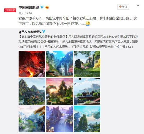 中国国家地理 良心推荐