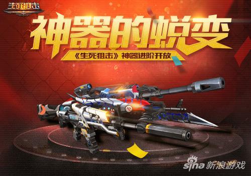 英雄武器的蜕变 《生死狙击》手游神器进阶开放