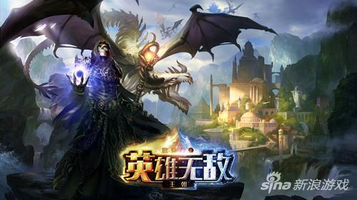 3d超高清大场面《魔法门之英雄无敌:王朝》打造上古战争