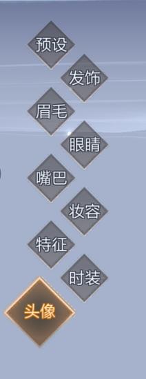九州天空城3D手游捏脸玩法介绍