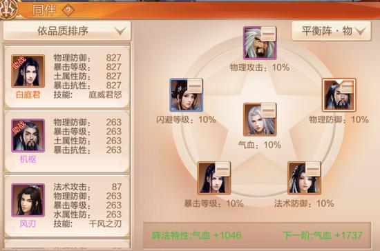 九州天空城3D手游系统玩法 同伴玩法详解