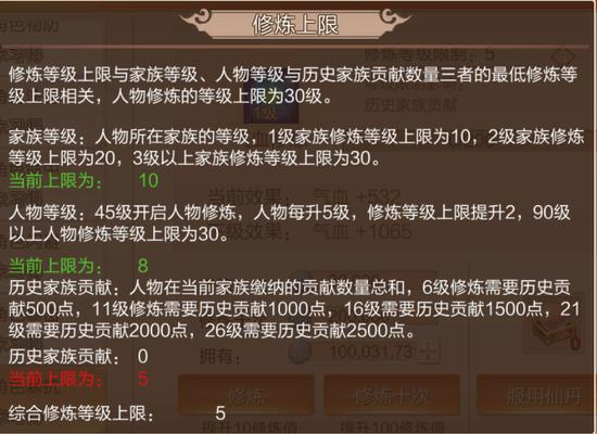 九州天空城3D手游系统玩法 修炼体系介绍
