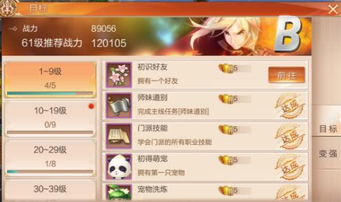 九州天空城3D手游战力提升指引