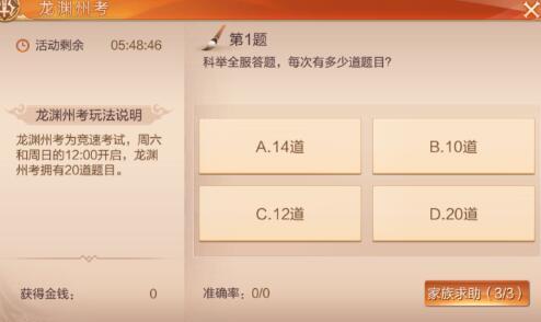 《九州天空城3D》新手升级攻略
