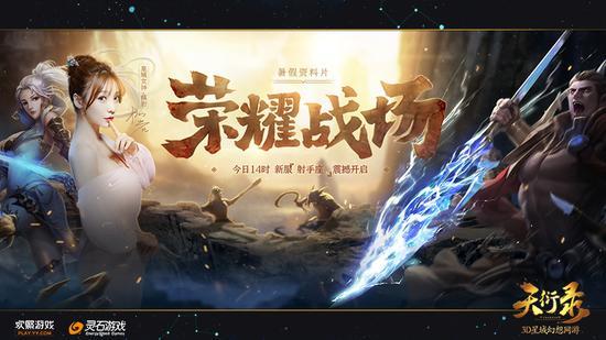 《天衍录》新资料片火爆开启 四大更新激战星域