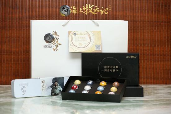 九州星辰礼盒-