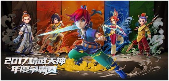 《梦幻西游》电脑版2017精武天神淘汰赛打响