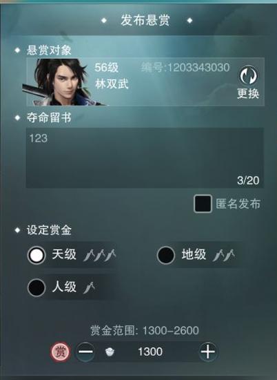 楚留香手游如何追杀玩家 发布悬赏攻略详解