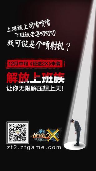 《征途2X》回应新华社发文 端游要解放上班族 翼风网