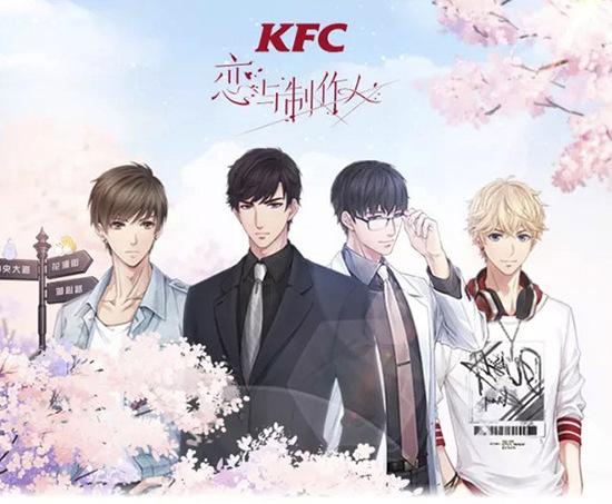 恋与制作人X KFC