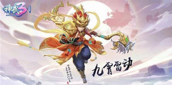 """《神武3》电脑版 全新内容""""九霄雷动""""新宠物""""天蓬"""""""