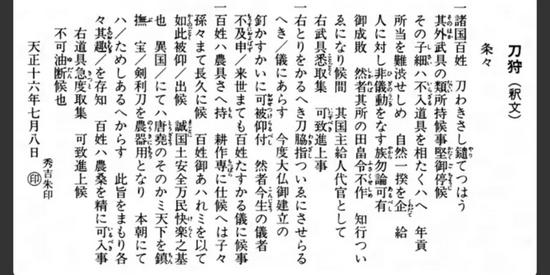 (历史上丰臣秀吉的刀狩令)