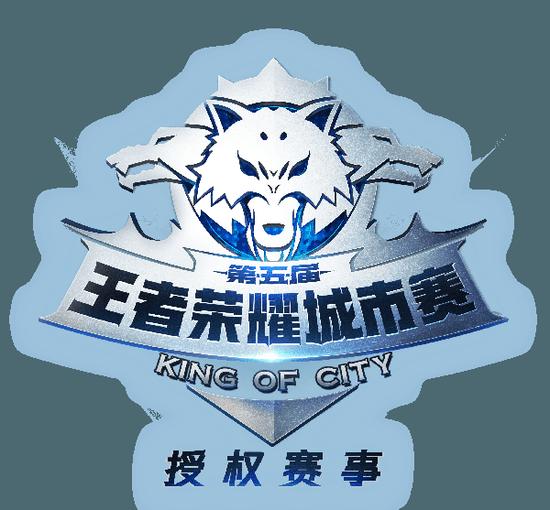 王者荣耀城市赛logo