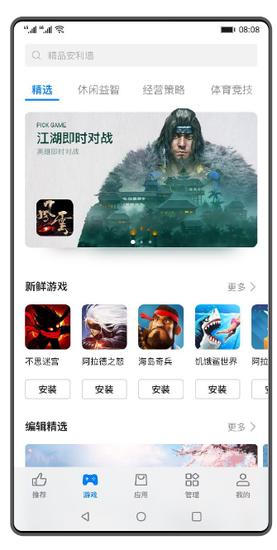 游戏中心9.0版本界面