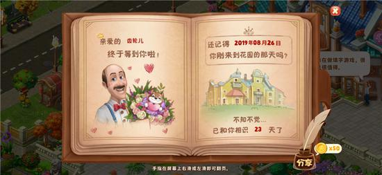 《梦幻花园》周年回忆录