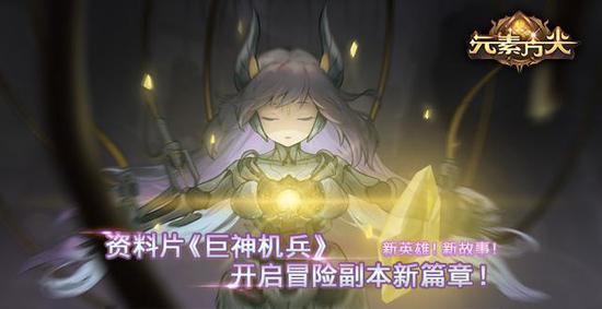 """冒险RPG《元素方尖》全新资料片""""巨神机兵""""开启冒险新篇章!"""