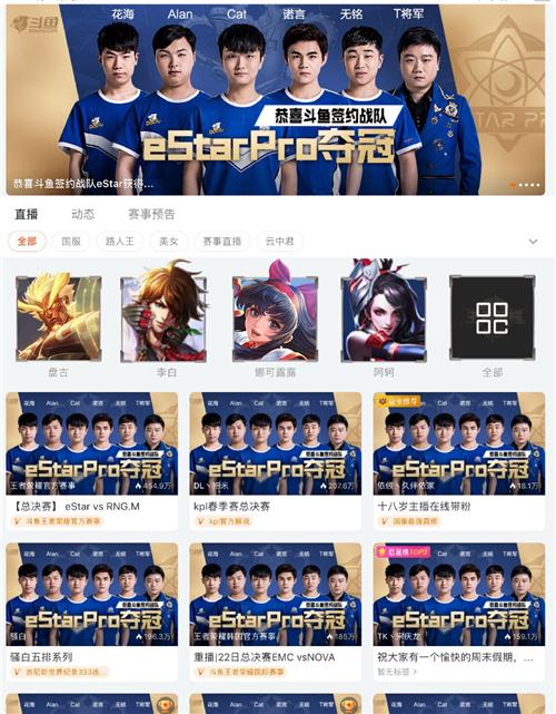 斗鱼平台王者荣耀专区热烈庆祝eStarPro捧杯