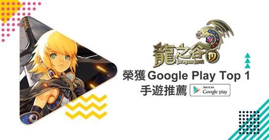 《龙之谷手游》获港澳台谷歌商店TOP1手游推荐