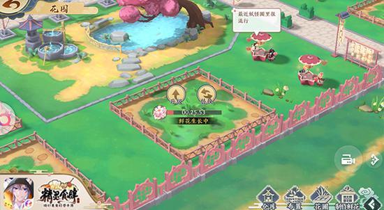 游戏内花圃