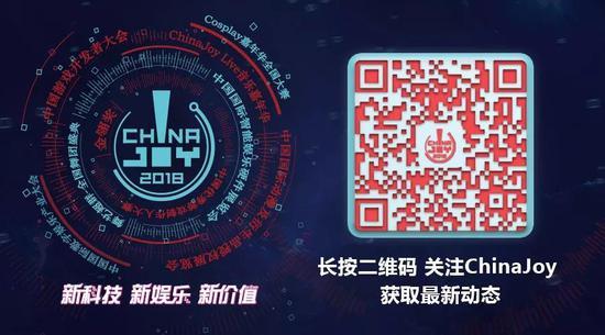 ChinaJoy官方网站