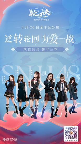 《轮回诀》SNH48小姐姐闯入三界