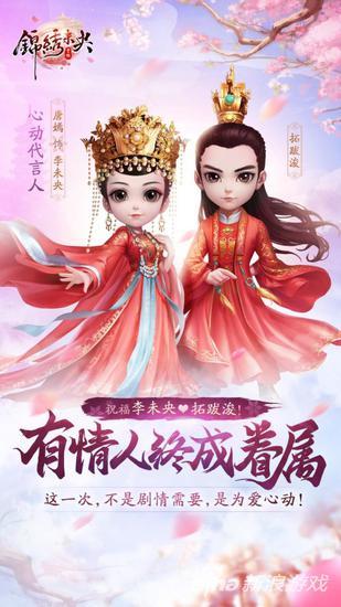 《锦绣未央》手游祝代言人唐嫣新婚快乐