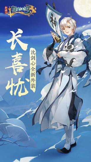 《剑网3:指尖江湖》新春预告第二弹 沈剑心全新外装抢先看