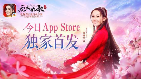 《烈火如歌》手游今日App Store首发 翼风网