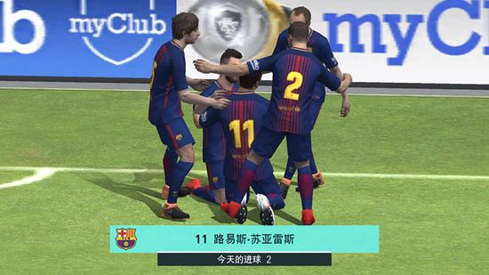 《实况足球》中队友一起庆祝进球