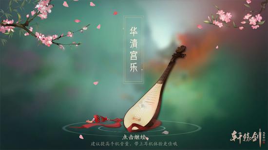游戏截图:轩辕琴韵