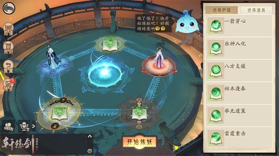 游戏截图:炼妖界面