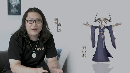 云中君配音-藤新