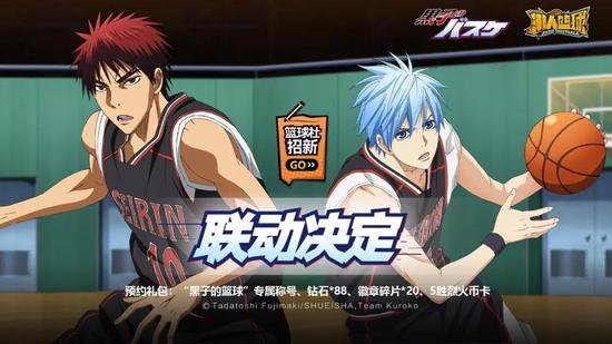 《潮人篮球》与《黑子的篮球》联动即将开启