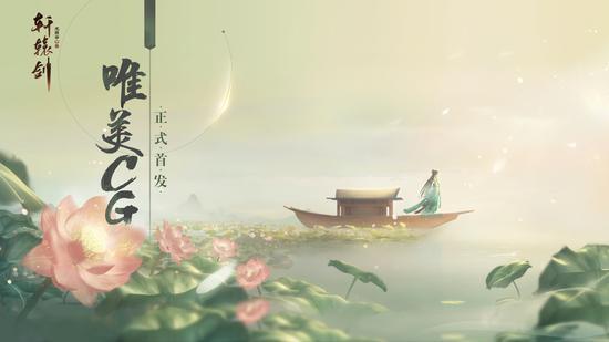 《轩辕剑龙舞云山》唯美CG 正式首发