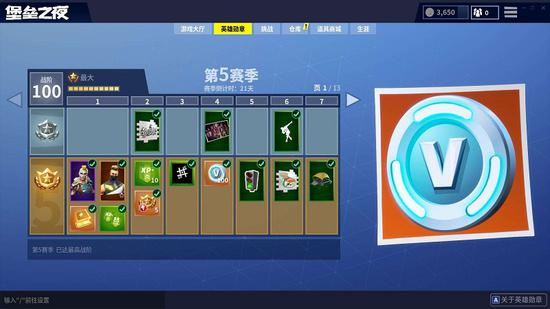 《堡垒之夜》的BattlePass(中文译为英雄勋章)系统