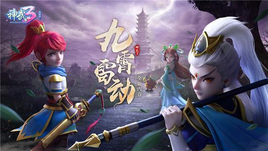 """《神武3》电脑版2019年首个全新内容""""九霄雷动"""""""